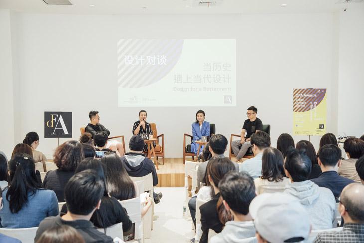DFA亞洲最具影響力設計獎2018設計對談-「上海站」探討當代設計如何擔負延續歷史的使命