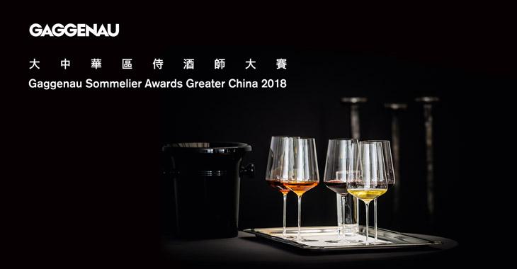 GAGGENAU 2018大中華區侍酒師大賽 發掘新生代侍酒專家