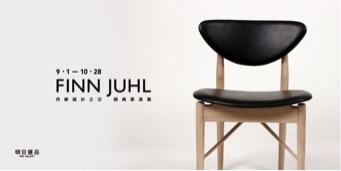 FINN JUHL 丹麥設計之父經典家具展
