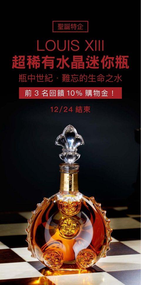 LOUIS XIII 超稀有水晶迷你瓶 獨家限量供應★加碼回饋金大方送