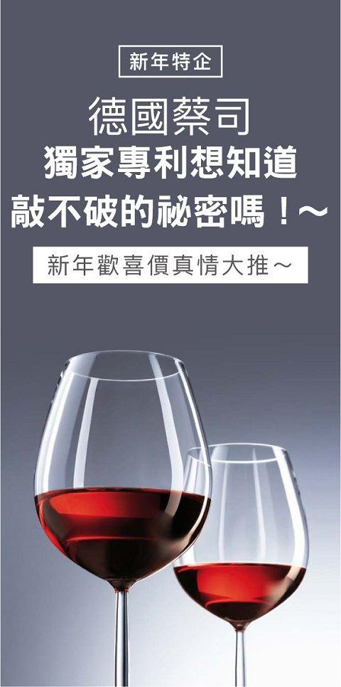 德國蔡司紅酒杯【6入】新年歡喜價限量大推~