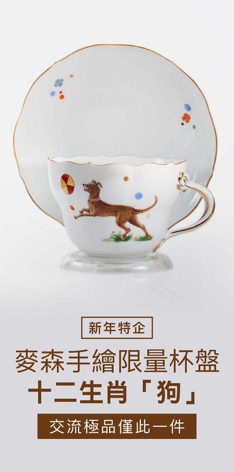 [交流]麥森名瓷 / 狗年限量組【2006】★稀有限量推薦