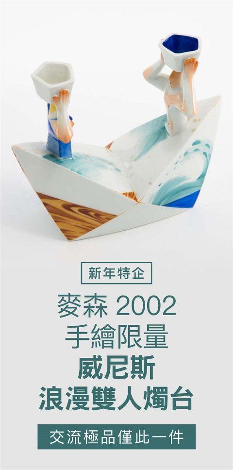 [交流]MEISSEN / 威尼斯雙人燭台【2002限量】★稀有限量推薦