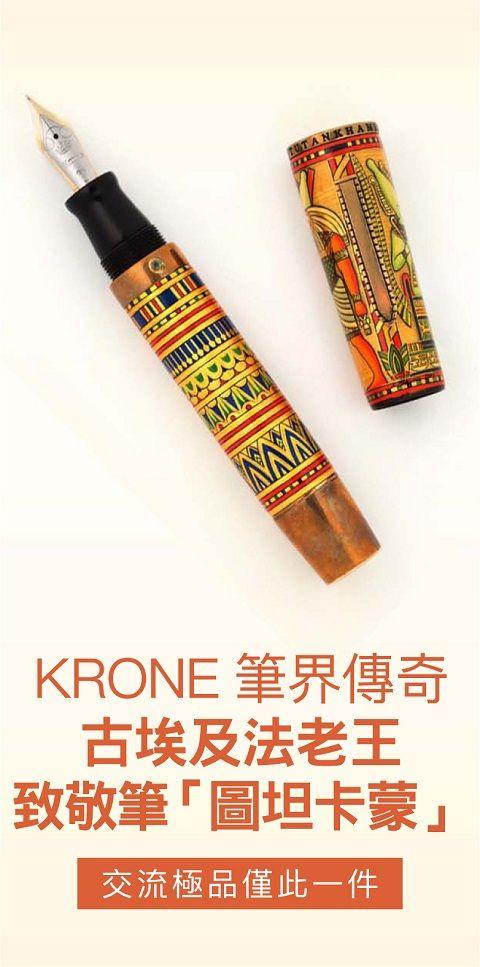 美國KRONE 歷史系列圖坦卡蒙限量鋼筆 莎草紙埃及紋飾★極品推薦