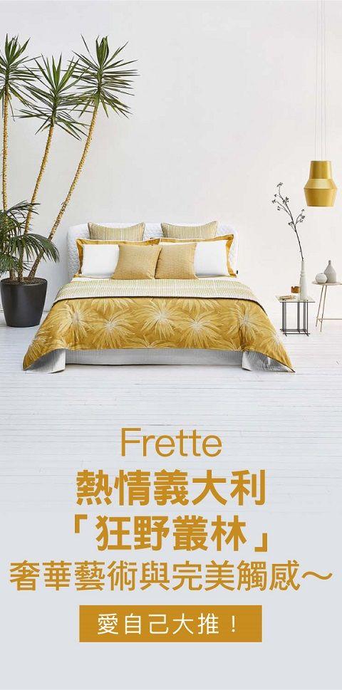 FRETTE 給媽媽最舒適的休憩狂野叢林系列床組★愛自己大推~