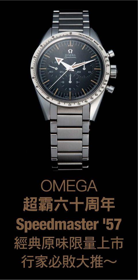 OMEGA 超霸'57計時錶 ★原版復刻 限量大推