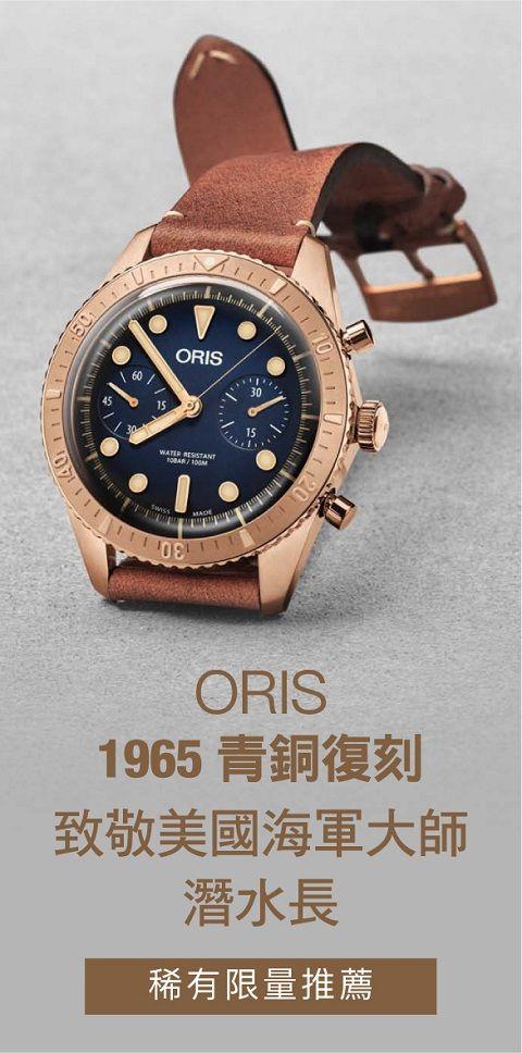 ORIS 青銅計時 CARL BRASHEAR 復刻版★限量大推