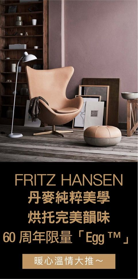 FRITZ HANSEN EGG™ 60TH 主人椅★暖心大推